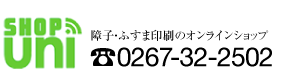 障子紙印刷 syo012(2P)|ユニ企画ECサイト